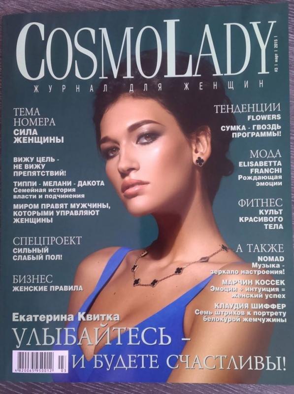 Публикация в журнале COSMOLADY