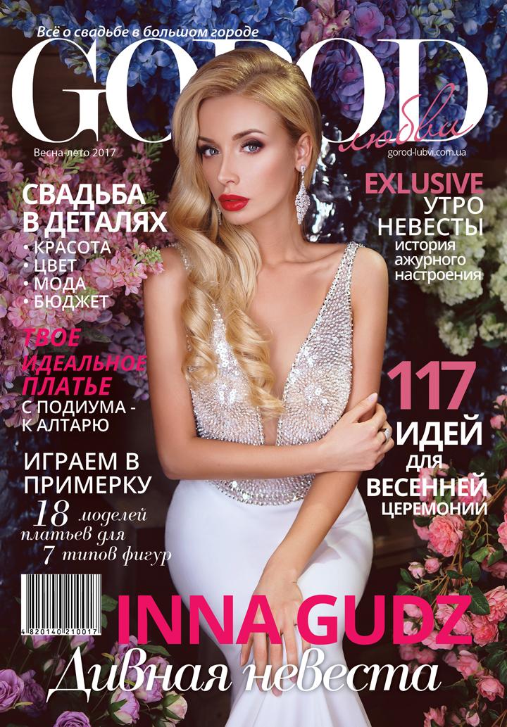 """Утро невесты для журнала """"Город любви"""""""